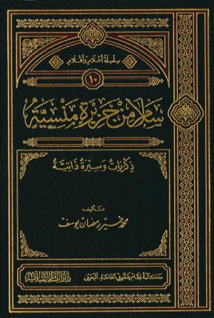 كتاب سلام من جزيرة منسية: ذكريات وسيرة ذاتية