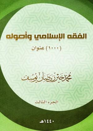 كتاب الفقه الإسلامي وأصوله، الجزء الثالث: 1000 عنوان.