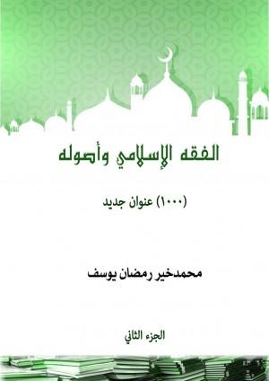 كتاب الفقه الإسلامي وأصوله، الجزء الثاني: 1000 عنوان.