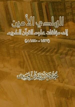 كتاب الهادي الأمين إلى مؤلفات علوم القرآن الكريم