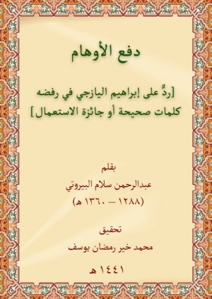 كتاب دفع الأوهام: رد على إبراهيم اليازجي في رفضه كلمات صحيحة أو جائزة الاستعمال