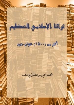 كتاب تراثنا الإسلامي العظيم: أكثر من (1500) عنوان جديد