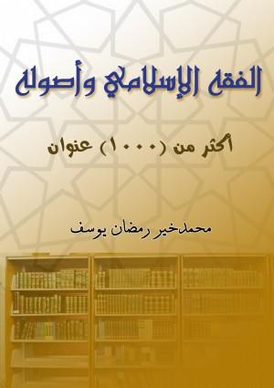 كتاب الفقه الإسلامي وأصوله، الجزء الأول: أكثر من 1000 عنوان