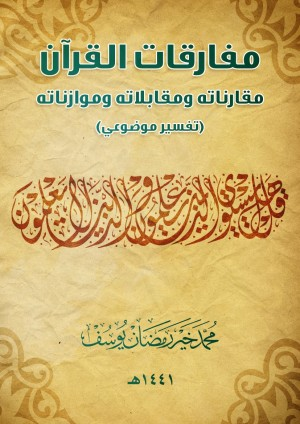كتاب مفارقات القرآن