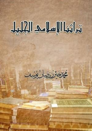 كتاب تراثنا الإسلامي الجليل: 1000 عنوان جديد