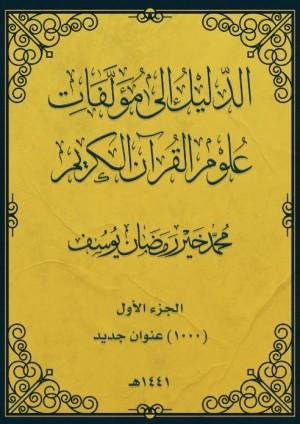 كتاب الدليل إلى مؤلفات علوم القرآن الكريم