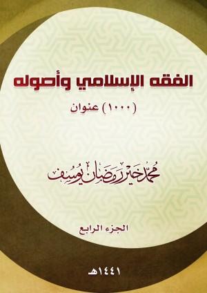 كتاب الفقه الإسلامي وأصوله، الجزء الرابع: 1000 عنوان.