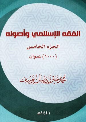 كتاب الفقه الإسلامي وأصوله، الجزء الخامس: 1000 عنوان.