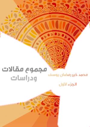 كتاب مجموع مقالات ودراسات