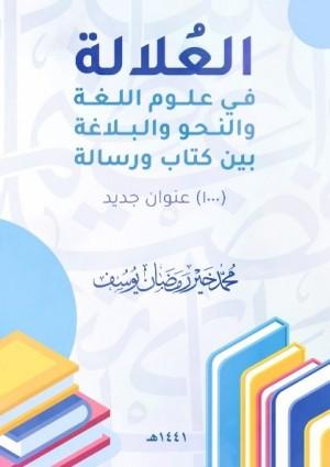 كتاب العلالة في علوم اللغة والنحو والبلاغة بين كتاب ورسالة: 1000 عنوان جديد