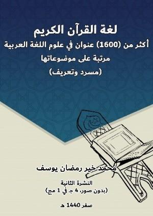 كتاب لغة القرآن الكريم: أكثر من (1600) عنوان في علوم اللغة العربية مرتبة على موضوعاتها (مسرد وتعريف)