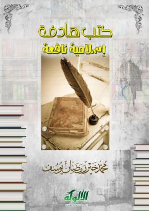 كتاب كتب هادفة إسلامية نافعة