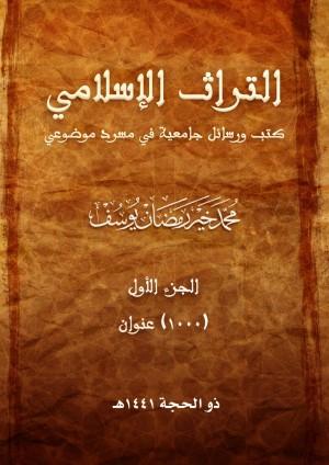 كتاب التراث الإسلامي: كتب ورسائل جامعية في مسرد موضوعي