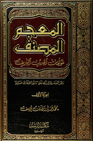 كتاب المعجم المصنف لمؤلفات الحديث الشريف
