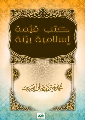 كتاب كتب قيمة.. إسلامية بينة