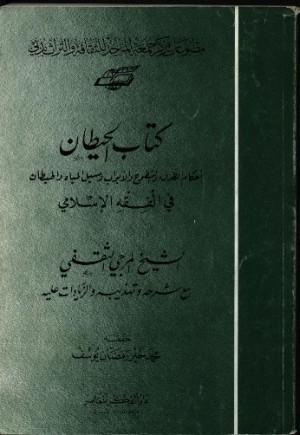كتاب كتاب الحيطان: أحكام الطرق والسطوح والأبواب ومسيل المياه والحيطان في الفقه الإسلامي