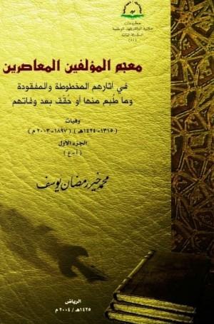 كتاب معجم المؤلفين المعاصرين