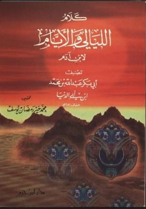كتاب كلام الليالي والأيام لابن آدم