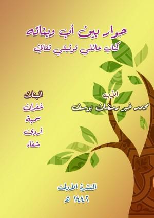 كتاب حوار بين أب وبناته: كتاب عائلي توثيقي ثقافي