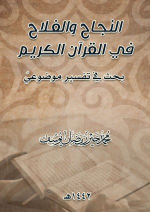 كتاب النجاح والفلاح في القرآن الكريم: بحث في تفسير موضوعي
