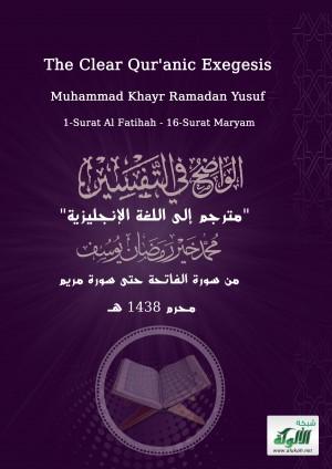 كتاب الواضح في التفسير / The Clear Qur'anic Exegesis
