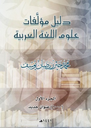 كتاب دليل مؤلفات علوم اللغة العربية