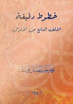 كتاب خطوط دقيقة: الألف السابع من الأقوال
