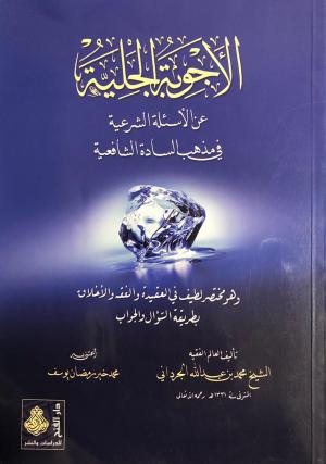 كتاب الأجوبة الجليَّة عن الأسئلة الشرعية في مذهب السادة الشافعية