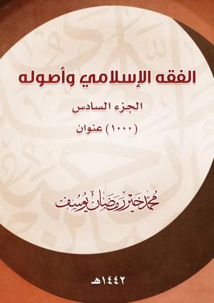 كتاب الفقه الإسلامي وأصوله، الجزء السادس: 1000 عنوان.