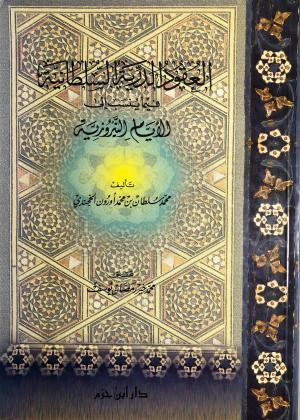 كتاب العقود الدرية السلطانية فيما يُنسب إلى الأيام النيروزية