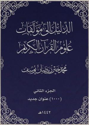 كتاب الدليل  إلى مؤلفات علوم القرآن الكريم، الجزء الثاني