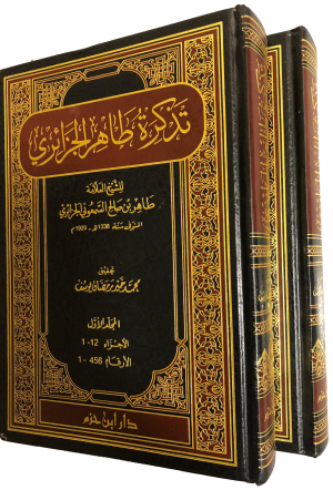 كتاب تذكرة طاهر الجزائري
