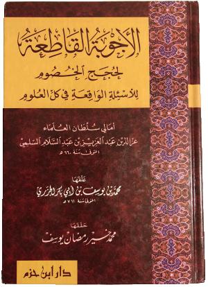 كتاب الأجوبة القاطعة لحجج الخصوم للأسئلة الواقعة في كل العلوم