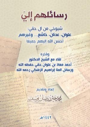 كتاب رسائلهم إليّ: شيوخي من آل حقي: علوان، عدنان، خاشع... وغيرهم