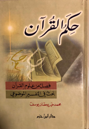 كتاب حِكَم القرآن: فصل من علوم القرآن، بحث في التفسير الموضوعي