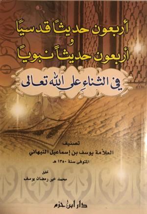 كتاب أربعون حديثا قدسياً وأربعون حديثاً نبوياً في الثناء على الله تعالى