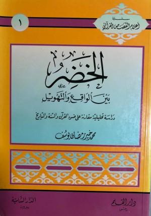 كتاب الخضر بين الواقع والتهويل: دراسة تحليلية مقارنة على ضوء القرآن والسنة والتاريخ