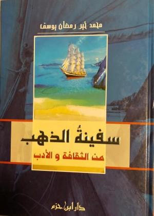 كتاب سفينة الذهب من الثقافة والأدب