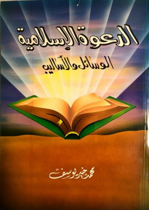 كتاب الدعوة الإسلامية: الوسائل والأساليب