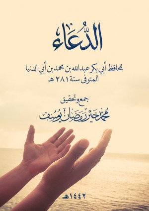 كتاب الدعاء لابن أبي الدنيا (PDF)