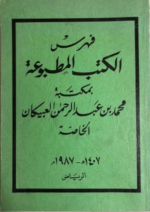 كتاب فهرس الكتب المطبوعة بمكتبة محمد بن عبدالرحمن العبيكان الخاصة