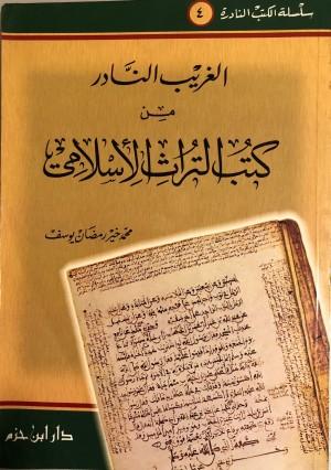 كتاب الغريب النادر من كتب التراث الإسلامي