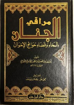 كتاب مراقي الجنان بالسخاء وقضاء حوائج الإخوان