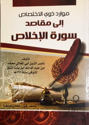 كتاب موارد ذوي الاختصاص إلى مقاصد سورة الإخلاص