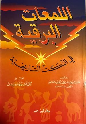 كتاب اللمعات البرقية في النكت التاريخية