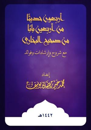 كتاب أربعون حديثًا من أربعين بابًا من صحيح البخاري