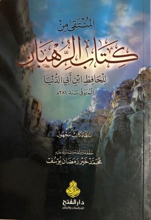 كتاب المنتقى من كتاب الرهبان للحافظ ابن أبي الدنيا المتوفى سنة 281 هـ