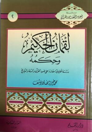 كتاب لقمان الحكيم وحكمه: دراسة تحليلية مقارنة على ضوء القرآن والسنة والتاريخ