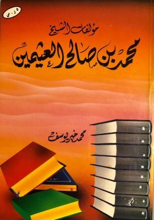كتاب مؤلفات الشيخ محمد بن صالح العثيمين