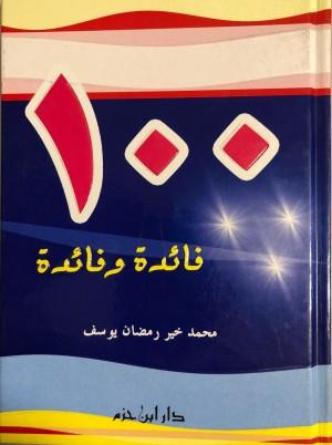كتاب 100 فائدة وفائدة